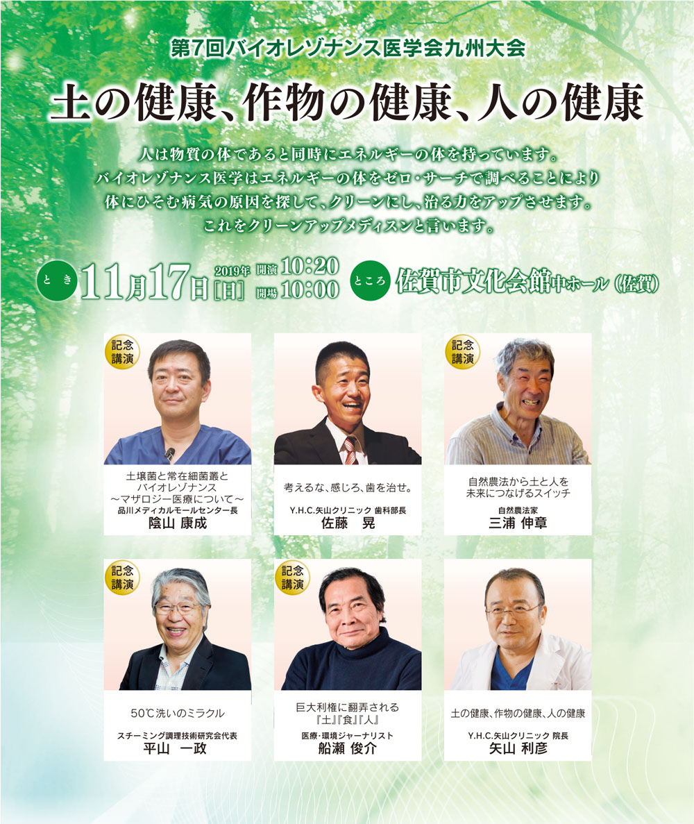 第7回バイオレゾナンス医学会九州大会