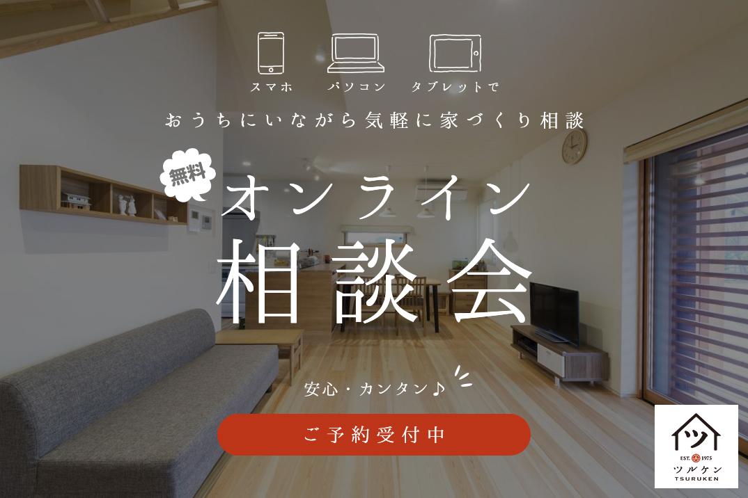 安心・カンタン♪無料オンライン相談会