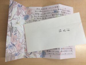 有難いお手紙
