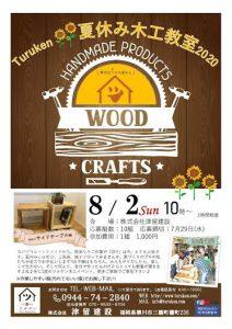 8/2(日)夏の木工教室開催決定!