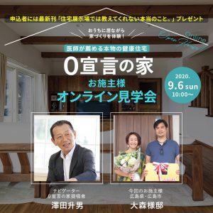 9/6(日)は、「0宣言の家」お施主様宅オンライン見学会開催です!!