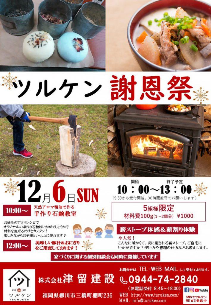 【中止】ツルケン謝恩祭