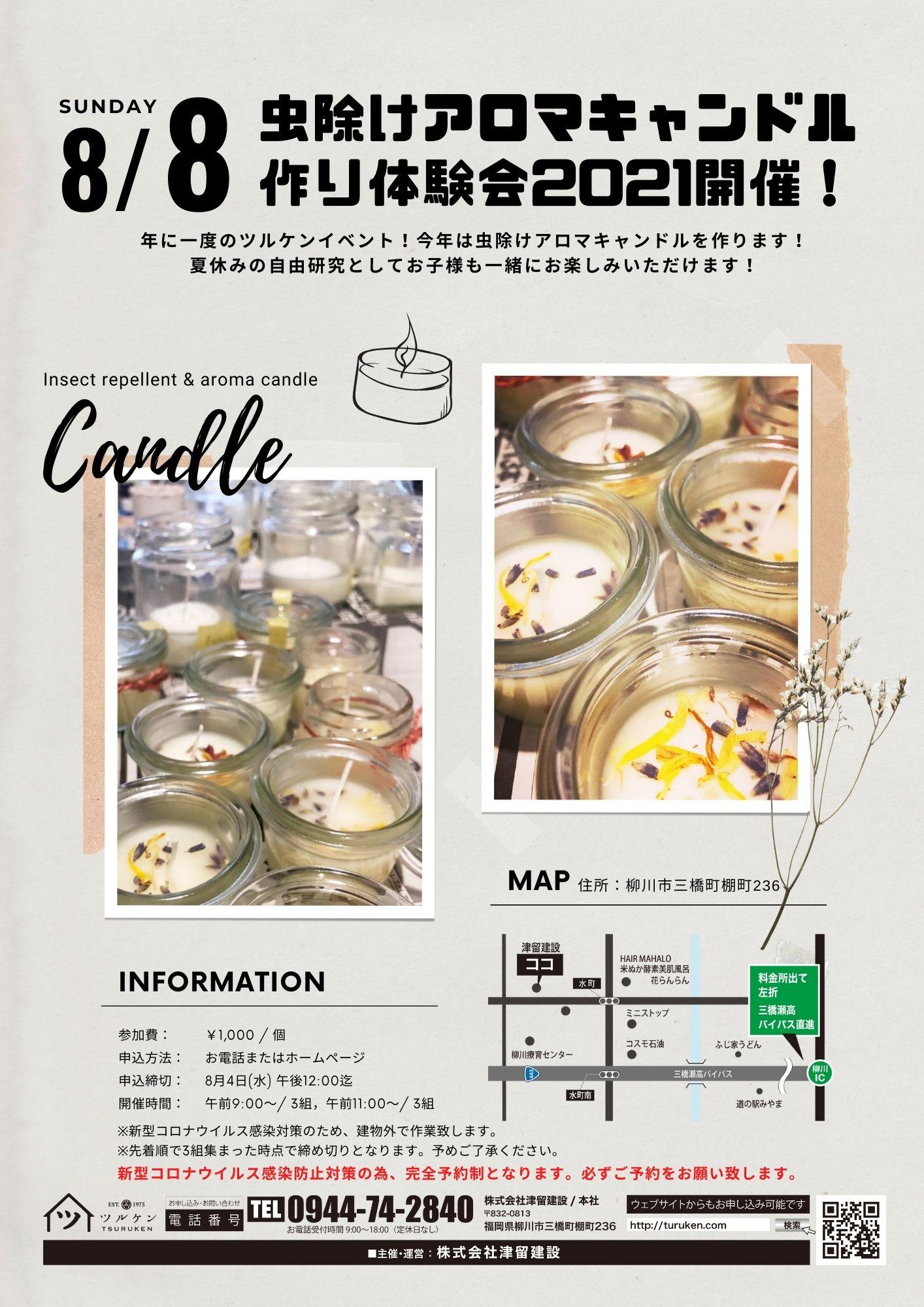 ツルケン夏のイベント!虫除けアロマキャンドル作り体験会2021開催!