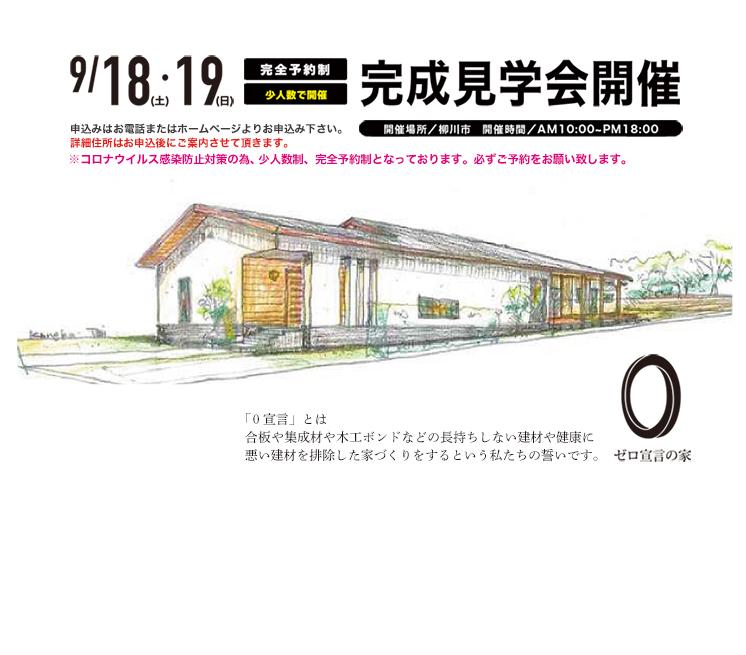 柳川市 【0宣言の家】 完成見学会開催!