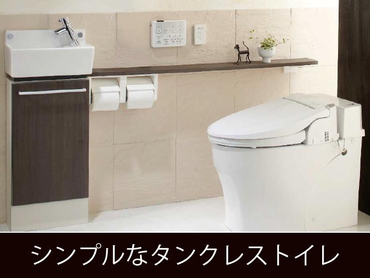 シンプルなタンクレストイレ