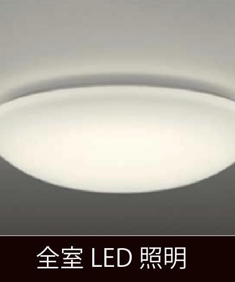 全室LED照明