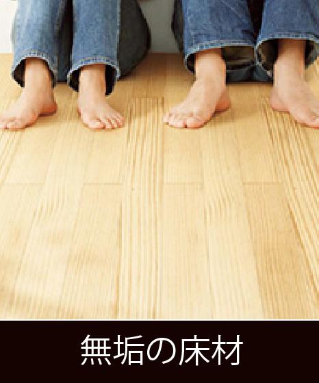 無垢の床材