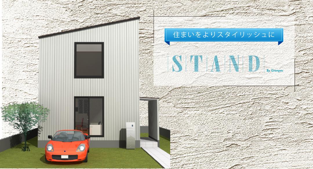 main_stand