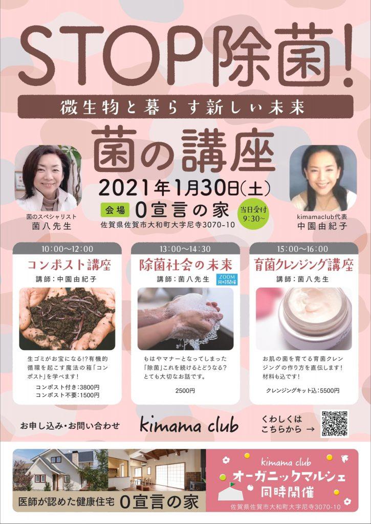 『1/30(土)kimama菌の講座&オーガニックマルシェin佐賀大和』 開催!!