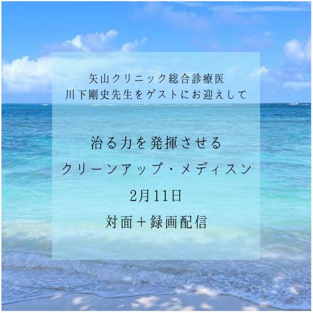 矢山クリニック総合診療医コラボ講座