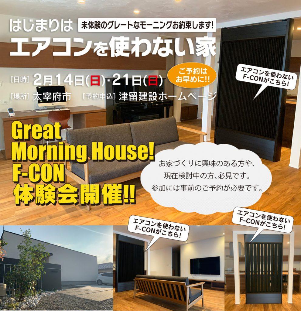 「エアコンを使わない家」Great Morning House!体験会開催!