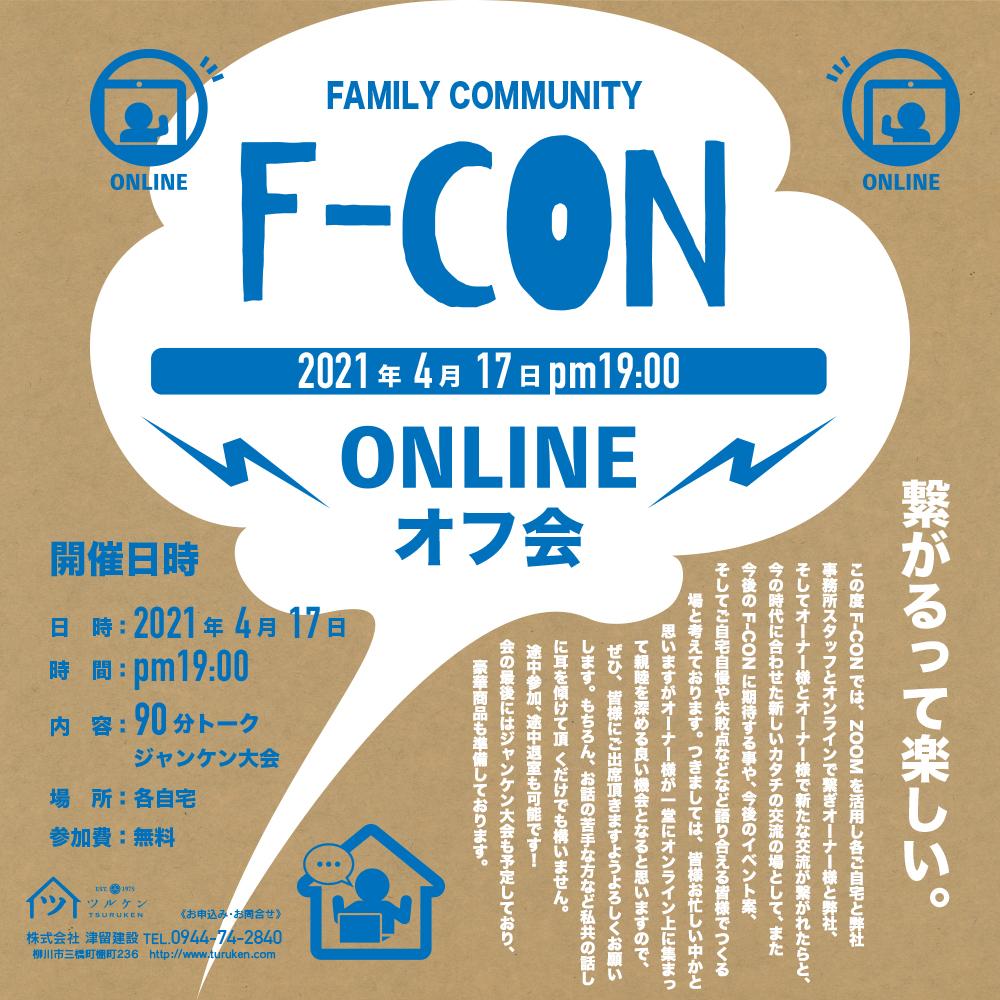 F-CONオンラインオフ会のお知らせ