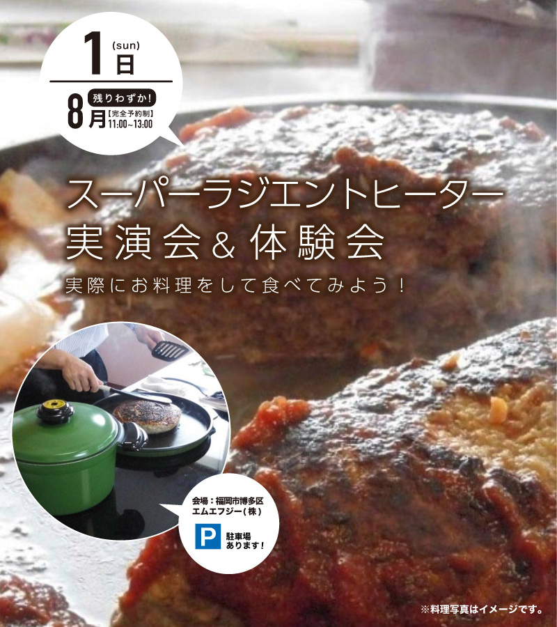IHじゃない!スーパーラジエントヒーター実演会開催!
