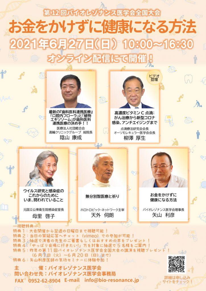 6月27日(日)『第12回バイオレゾナンス医学会全国大会』が開催されます!