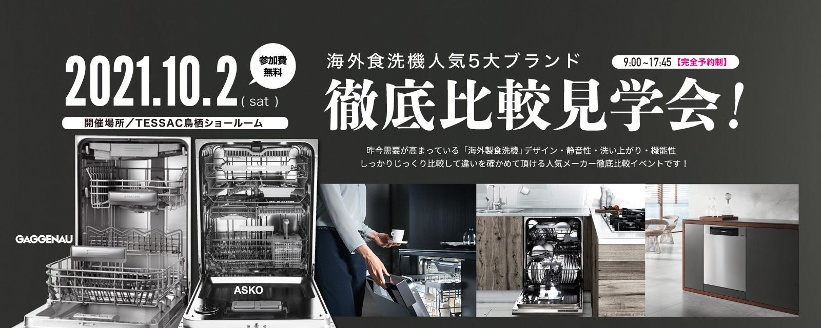 海外食洗機ブランド徹底比較見学会